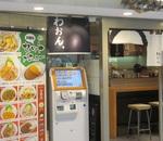 新宿駅でランチ!わぉん。に出没!コスパ、立地が最高のお店!