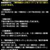 level.268【ガチャ】ダイの大冒険コラボ ハドラーステップアップガチャ11連