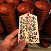 【速報】わんこそば100杯チャレンジ!