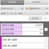 浜松オートレース G1開場記念ゴールデンレース 5日目 決勝 予想 回収率100%以上!