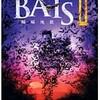 映画感想:「BATS2 蝙蝠地獄」(50点/生物パニック)