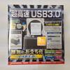裸族のお立ち台USB3.0 (CROSU3) 買いました