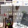 【ゲーム紹介】PERFUMERY(パフューマリー)