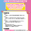 【キャンペーン第二弾!】「分裂ラバー」単行本1巻発売記念!第2弾キャンペーン開催!