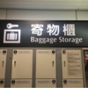 意外と使える!台湾新幹線構内のコインロッカー使い方。