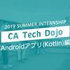 CA Tech Dojo Androidアプリ(Kotlin)編に参加してきた