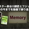 書籍出版キャンペーン前日、クラスター長谷川師匠とフジップリンの今までを動画で振り返る。
