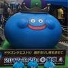 【潜入!】ドラゴンクエスト11  カウントダウンカーニバル最終日
