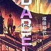 新型コロナ禍の現在と交錯し、不思議な感覚を覚えるパンデミック小説『バベル(福田和代)』