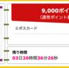【ハピタス】 エポスカードが期間限定9,000pt(9,000円)! さらに2,000円相当のエポスポイントも! 年会費無料♪ ショッピング条件なし♪