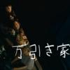 【映画感想】シェアファミリーのすすめ「万引き家族」