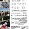 大阪の地域資料の 保存と活用を考えるつどい