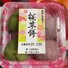 あわしま堂 桜草餅だよ