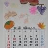 【 教育×療育 】 放課後等デイサービス オレンジスクール 青葉台教室 「10月のカレンダー」