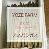 甘くて、ジューシー♡YOZE FARMのアスパラガスを食レポ♡