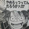 ワンピースブログ[五十三巻] 第519話〝王の資質〟