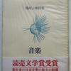 那珂太郎詩集『音楽』昭和40年(1965年)より