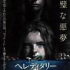 「ヘレディタリー 継承」(2018)ミニチュアで作った物語が現実になっていく家族崩壊物語!