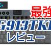 【超人気の】LogicoolG G913TKLを今更レビューしたけど、やっぱコレ最高!【キーボード】