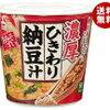 【家事ヤロウ】3/24 IKKOさん☆美容朝ごはん『アンチエイジング☆納豆汁』の作り方