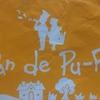 「元住吉」の街の手作りパン屋さんPan de Pu-Puへお邪魔しました!