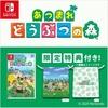 セブン限定特典付き「Nintendo Switch あつまれ どうぶつの森」の予約が始まってますよ♪