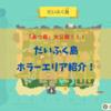 【閲覧注意】「あつまれどうぶつの森」だいふく島・ホラーエリア紹介!