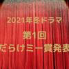 2021年冬ドラマ、第1回だらけミー賞を発表します!