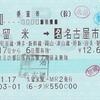 久留米→名古屋市内 乗車券