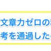【協力隊シリーズ5】青年海外協力隊倍率高いなんてほんまかいな!小学校教育9割合格?!
