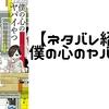 【ネタバレ】「僕の心のヤバイやつ」桜井のりお 1巻を無料で読む方法&マンガソムリエの感想(考察)【試し読み】