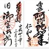 仁和寺の御朱印(京都・右京区)〜世界遺産「旧御室御所」の迷宮