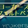 yookers ヨーカーズ フェルトペン届きました。