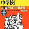 日本大学豊山中学校では、1/14開催の入試問題解法ミニ講座の予約を学校HPにて受け付けているそうです!