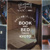 BOOK AND BED TOKYO -kyoto