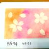 介護施設で本作り(指で描くパステル画―舞い散る桜―)