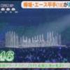 #欅坂46 #東京ドーム #全国ツアー2019『はやドキ!、めざましテレビ、ZIP!』ライブ模様公開!