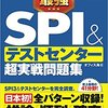 SPI3テストセンターのおすすめ問題集