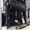 行列のできる店焼肉ホルモン専門店烈行ってきました!(焼き肉)横浜駅西口周辺ランチ情報口コミ評判