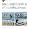 高知県黒潮町 入野の浜辺 『砂浜美術館』
