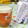 超爽快フルーティな激旨クラフトビール「月面画報」を奇跡的に入手!
