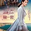 真夏の映画まつり「ガンジー島の読書会の秘密」「ダンスウィズミー」「ワンス・・・ハリウッド」