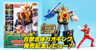 【You are the king!】7月26日(月)発売!SMP [SHOKUGAN MODELING PROJECT] 百獣合体ガオキング 発売記念レビュー