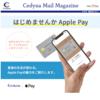 Apple Payを使いたいけど、Apple Pay非対応なiPhoneユーザー