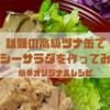 【オリジナルレシピ】噂の高級ツナ缶使用!簡単ヘルシーサラダの作り方 | モンマルシェ | ツナ缶