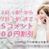 4/21~5/12まで春の!修理料金1000円割り引きイベント