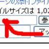 PukiWikiの添付ファイル使用時、ローカルファイルをドラッグ&ドロップしたい(残念賞版)