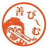 豊かさの秘訣 (スワミ・シヴァーナンダ)
