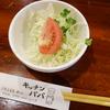 京都千本上立売『キッチンパパ』の洋食