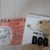 『名画のなかの犬』犬好きさん大満足 アートになった可愛い犬がたくさん!